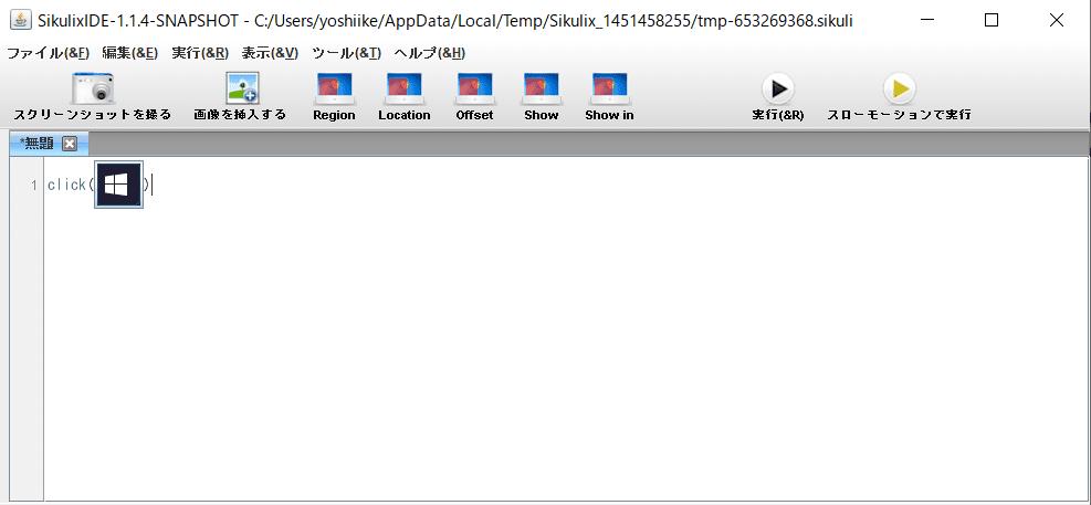 Windowsアイコンクリック処理