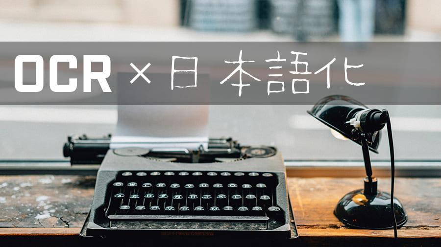 【SikuliX】OCRによる文字の読み取りと日本語化の方法