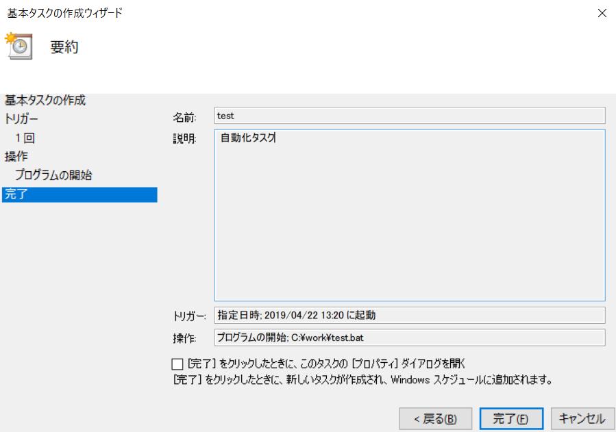 タスク設定確認画面(タスクスケジューラ)