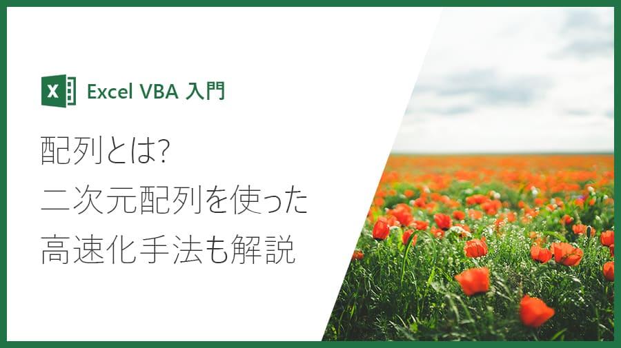 【Excel VBA入門】配列とは?