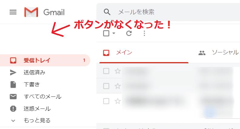 Gmail画面(ボタンなし)