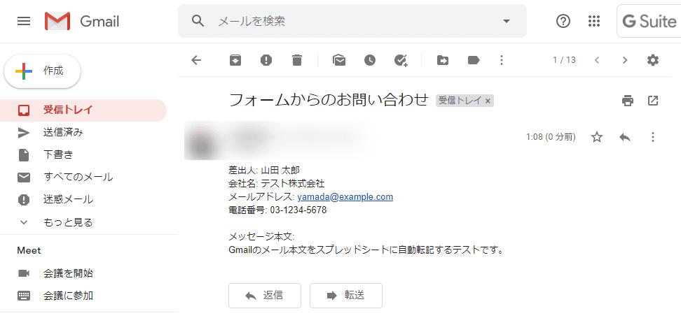 メール文面の例