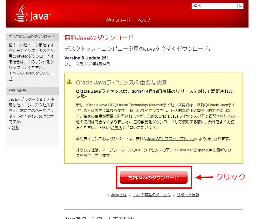 無料Javaのダウンロード
