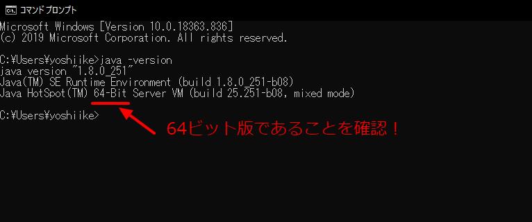 Java 64ビット